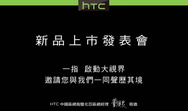 HTC cina tiskovka