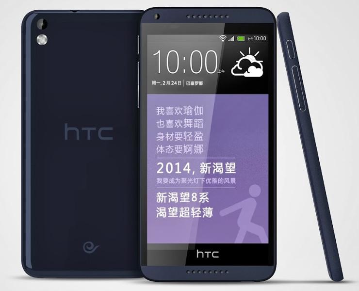 HTC Desire 8 leak 1