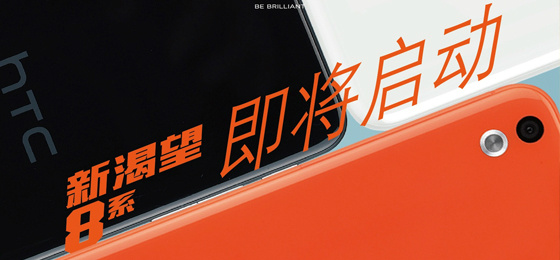 HTC Desire 8 leak 2