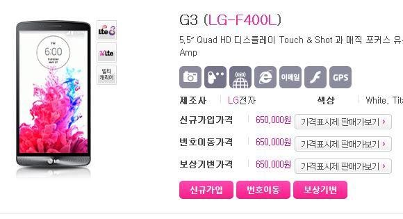 LG-g3-cena-korea