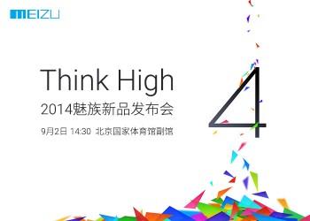 Meizu-MX4-September-2nd-event-invite