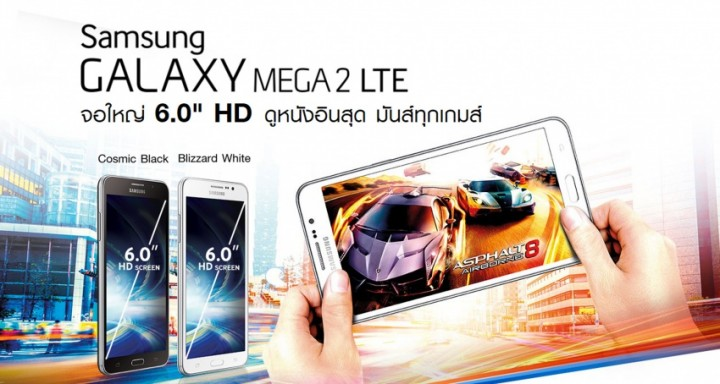 Galaxy Mega 2_4