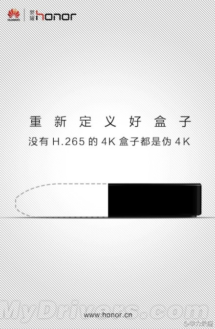huawei-tvbox